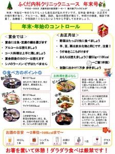 news12-1