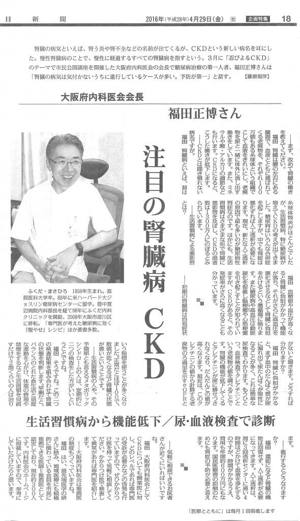 毎日新聞CKD取材2016_ページ_1